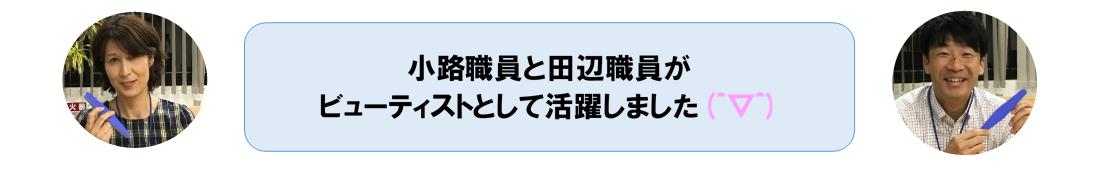 ネイルケア小路さん田辺さん