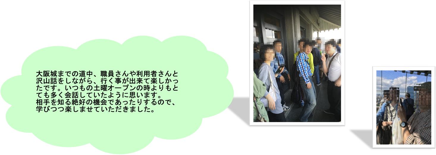 大阪城3★